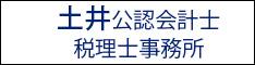 土井公認会計士・税理士事務所