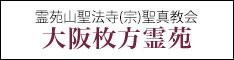 宗教法人聖法会大阪枚方霊苑