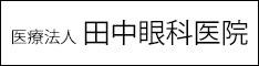 医療法人田中眼科医院